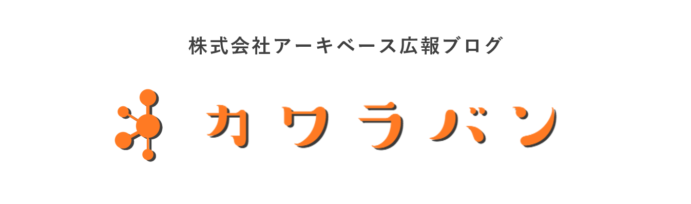 カワラバン(アーキベース)